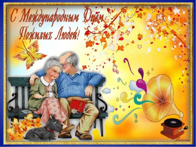 Поздравления бабушке с днем пожилых людей
