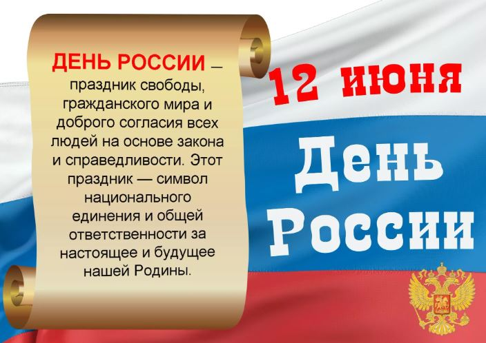 Поздравления другу с днем россии